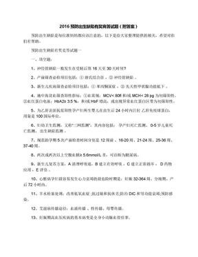 2016预防出生缺陷有奖竞答试题(附答案).docx