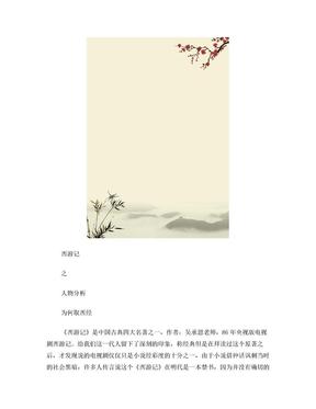 西游记人物分析剖析.doc