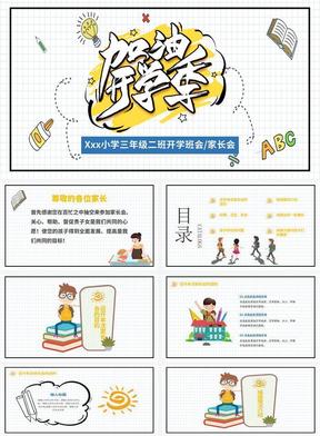 网格卡通小清新开学季开学家长会PPT模板.pptx