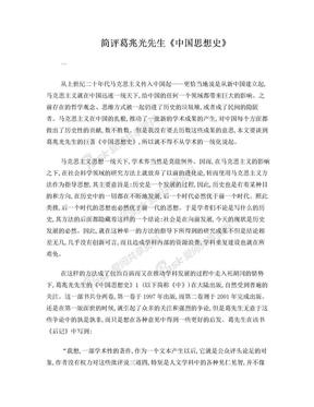 简评葛兆光先生《中国思想史》.doc