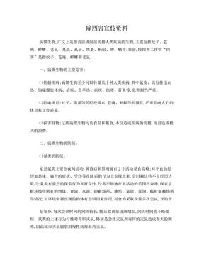 除四害宣传资料.doc