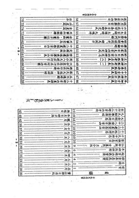 《合成长历通书》.pdf