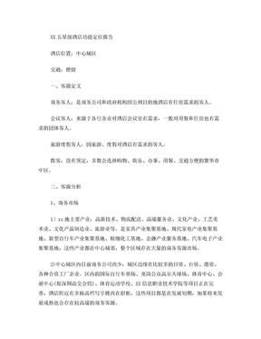 五星级功能定位报告.doc