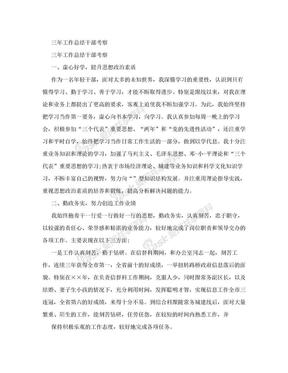 三年工作总结干部考察(完整版).doc