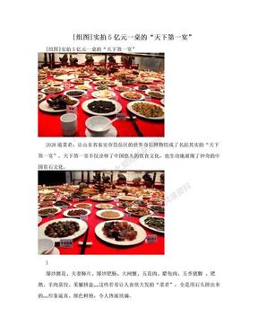 """[组图]实拍5亿元一桌的""""天下第一宴"""".doc"""