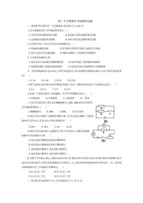 初二物理下册试卷及答案.doc