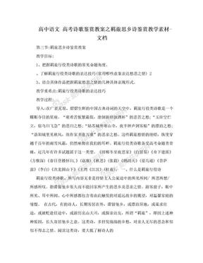 高中语文 高考诗歌鉴赏教案之羁旅思乡诗鉴赏教学素材-文档.doc