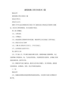 建筑装饰工程合同范本3篇.doc