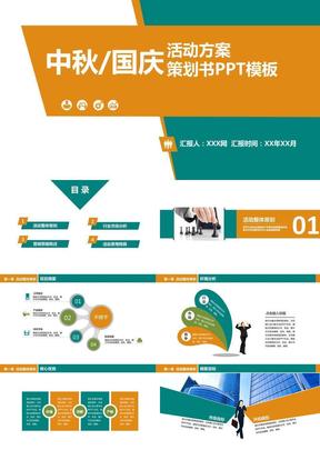 经典大气创意中秋国庆活动方案经典创意PPT模版模板