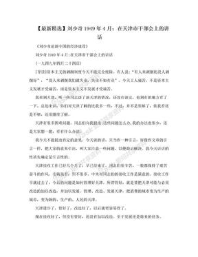 【最新精选】刘少奇1949年4月:在天津市干部会上的讲话.doc