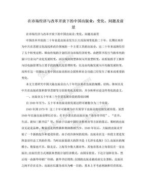 在市场经济与改革开放下的中国出版业:变化、问题及前景.doc