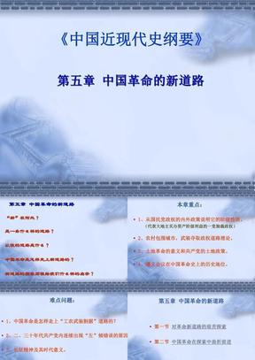 第五章 中国革命的新道路.ppt
