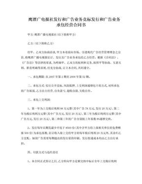 鹰潭广电报社发行和广告业务竞标发就事论事.doc