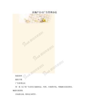房地产公司广告管理办法.doc