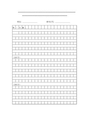 申论格纸(电子版 ).doc