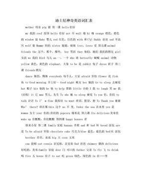 迪士尼神奇英语词汇表.doc