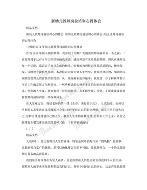 新幼儿教师岗前培训心得体会.doc
