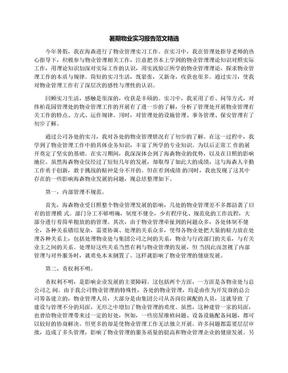 暑期物业实习报告范文精选.docx