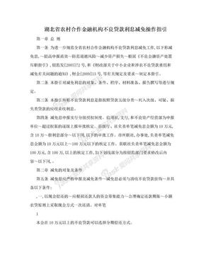 湖北省农村合作金融机构不良贷款利息减免操作指引.doc
