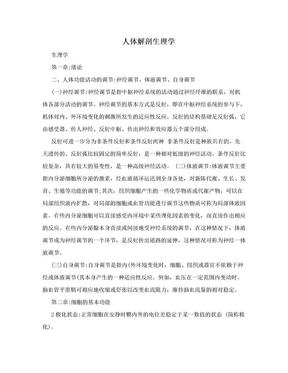 人体解剖生理学.doc