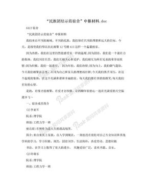 """""""民族团结示范宿舍""""申报材料.doc.doc"""