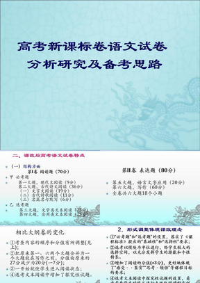 高考新课标卷语文试卷分析研究及备考思路4.ppt