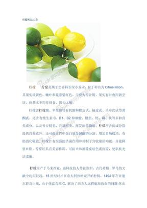 柠檬吃法.doc