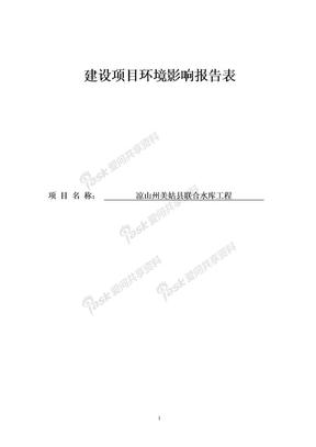 美姑县联合水库工程环评报告.doc