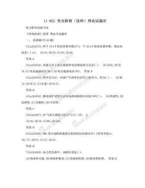 11-055 变电检修(技师)理论试题库.doc