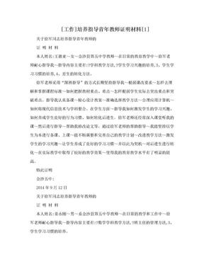 [工作]培养指导青年教师证明材料[1].doc