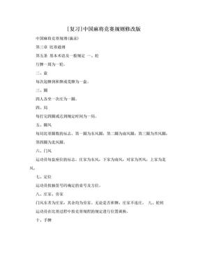 [复习]中国麻将竞赛规则修改版.doc