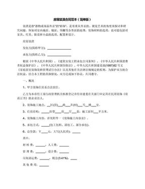 房屋装潢合同范本(简单版).docx