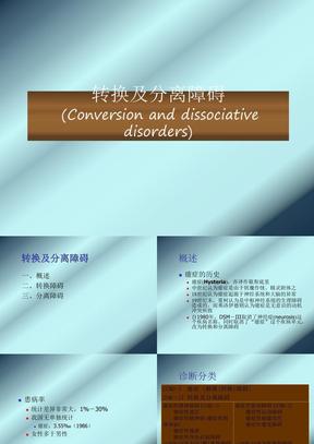 北大精品课件变态心理学 转换及分离障碍.ppt