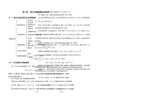3(91-134)微分中值定理及其应用.doc