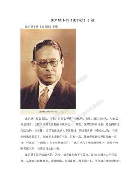 沈尹默小楷《谈书法》手迹.doc