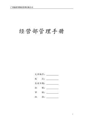 物业管理公司经营部管理手册(封面).doc