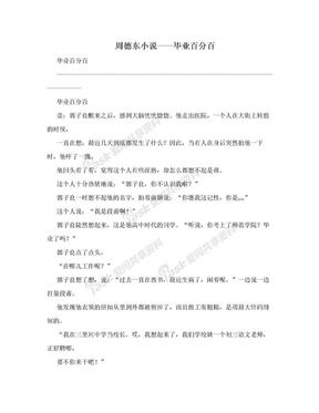 周德东小说——毕业百分百.doc