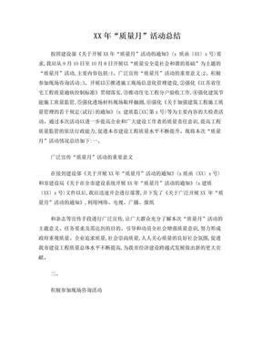 """XX年""""质量月""""活动总结.doc"""