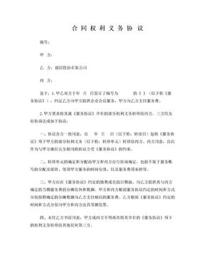 07-合同权利义务转移协议(部分转移)9月28日.doc