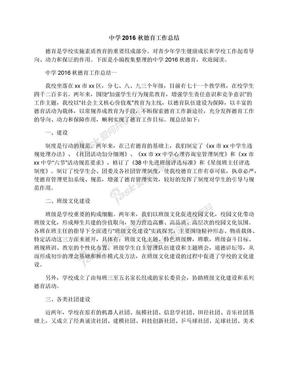 中学2016秋德育工作总结.docx