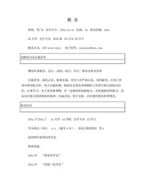 会计专业应届毕业生简历模版.doc