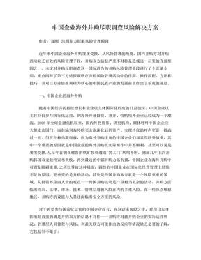 中国企业海外并购尽职调查.doc