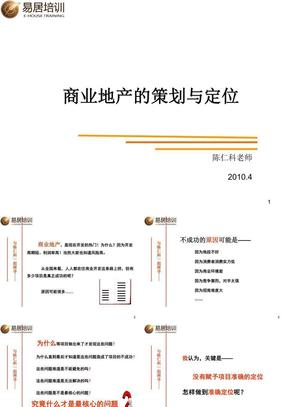 易居—培训商业地产定位与策划2251287339.ppt