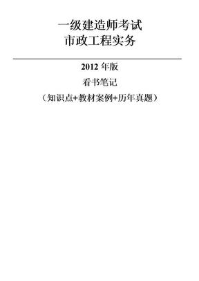 2012一级建造师市政最牛笔记.doc