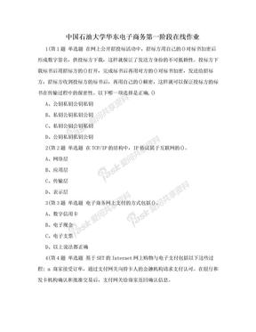 中国石油大学华东电子商务第一阶段在线作业.doc