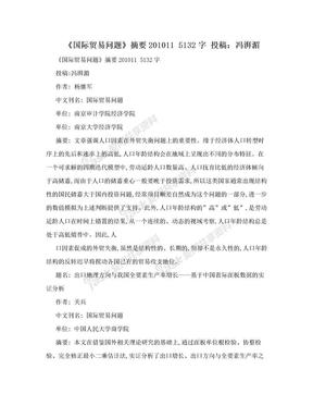 《国际贸易问题》摘要201011 5132字 投稿:冯湃湄.doc