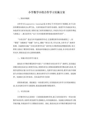 小学数学小组合作学习课题研究方案.doc