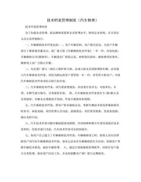 技术档案管理制度(汽车修理).doc