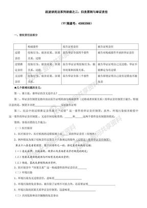段波讲民法  第二讲  归责原则与举证责任.pdf