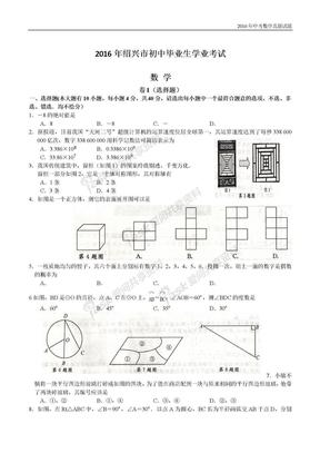 浙江省绍兴市、义乌市2016年中考数学试题及答案.docx